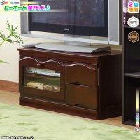 木製 ローボード 幅76.5cm テレビ台 ロータイプ テレビラック TVボード シンプル コンパクト TV台 収納付 背面コード穴 搭載