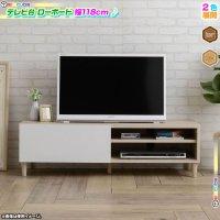 テレビ台 幅118cm テレビボード TV台 コード穴付 収納 AVボード  TVボード ローボード リビングボード  天板耐荷重 約20kg