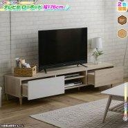 テレビ台 幅176cm テレビボード TV台 コード穴付 収納 AVボード  TVボード ローボード リビングボード  天板耐荷重 約20kg