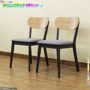 北欧風 シンプル ダイニングチェア 2脚セット カフェチェア 固定脚 食卓椅子 ダイニング椅子 食卓 チェア 座面高 : 約46.5cm