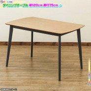 北欧風 シンプル ダイニングテーブル 幅120cm 奥行75cm 食卓 作業台 角丸 食卓テーブル 木製 テーブル おしゃれ 台 長方形