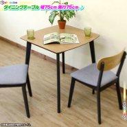 北欧風 シンプル ダイニングテーブル 幅75cm 奥行75cm 食卓 作業台 角丸 食卓テーブル 木製 テーブル おしゃれ 台 正方形