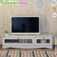 テレビ台 幅120cm テレビボード TV台 コード穴付 収納 AVボード TVボード ローボード リビングボード 天板耐荷重 約30kg