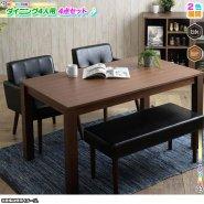 天然木 ダイニングセット 4人用 ダイニングテーブル 椅子2脚 食卓テーブル 幅140cm ダイニングチェア ベンチ 4点セット