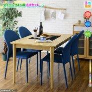 天然木 ダイニングセット 4人用 ダイニングテーブル 椅子4脚 食卓テーブル 幅120cm ダイニングチェア 四人用 5点セット