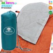 寝袋 1人用 シュラフ 肌掛け 登山 寝袋 防災 災害 備え 簡易 寝袋 シェラフ キャンプ用品 コンパクト 軽量仕様