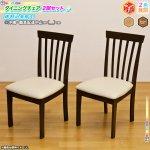 ダイニングチェア 北欧風 リビングチェア 座面PVC ダイニング 椅子 食卓チェア 同色2脚セット