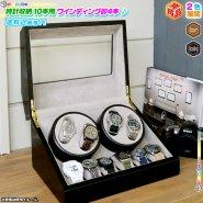 腕時計 収納 10本用 ワインディング部4本 ウォッチケース 自動巻 時計 ケース 時計ケース ワインディングマシーン コレクションケース 自動巻き
