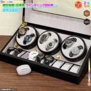 腕時計 収納 15本用 ワインディング部6本 ウォッチケース 自動巻 時計 ケース 時計ケース ワインディングマシーン コレクションケース 自動巻き