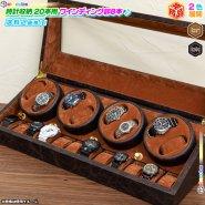 腕時計 収納 20本用 ワインディング部8本 ウォッチケース 自動巻 時計 ケース 時計ケース ワインディングマシーン コレクションケース 自動巻き