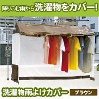 つゆ対策!洗濯物雨よけカバー折りたたみ式/ブラウン にわか雨、梅雨の季節に最適 便利なポケット付