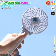 ハンディ扇風機 充電式 USB扇風機 ミニ扇風機 卓上扇風機 机上 コンパクト シンプルデザイン ミニファン 卓上 小型 扇風機 USB電源
