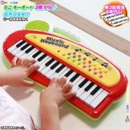 ミニキーボード 子供の おもちゃ 単三電池4本付 ピアノ 音楽 リズム 玩具 知育 リズム 子ども キーボード オルガン 3歳以上