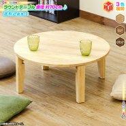 ラウンドテーブル 幅70cm 約直径70cm 丸テーブル ローテーブル 丸型 ちゃぶ台 木目 テーブル 食卓 座卓 天板耐荷重 約10kg 天然木製