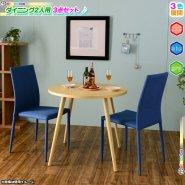 天然木 ダイニングセット 2人用 ダイニングテーブル 椅子2脚 食卓テーブル 幅80cm ダイニングチェア 二人用 3点セット