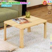 木製 テーブル 継脚モデル 幅60cm ローテーブル センターテーブル 座卓 折り畳み脚 テーブル 折りたたみテーブル 子供 テーブル 完成品