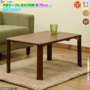 木製 テーブル 継脚モデル 幅75cm ローテーブル センターテーブル 座卓 折り畳み脚 テーブル 折りたたみテーブル 子供 テーブル 完成品