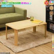 木製 テーブル 継脚モデル 幅90cm ローテーブル センターテーブル 座卓 折り畳み脚 テーブル 折りたたみテーブル 子供 テーブル 完成品