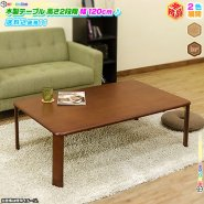 木製 テーブル 継脚モデル 幅120cm ローテーブル センターテーブル 座卓 折り畳み脚 テーブル 折りたたみテーブル 子供 テーブル 完成品