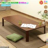 木製 テーブル 継脚モデル 幅150cm ローテーブル センターテーブル 座卓 折り畳み脚 テーブル 折りたたみテーブル 来客 テーブル 完成品