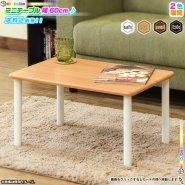 ミニテーブル 幅60cm シンプル ローテーブル センターテーブル 座卓 一人暮らし テーブル 子供部屋 テーブル 簡単組立
