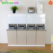 4分別 ダストボックス 木製 引出し収納4杯 ゴミ箱付き キッチン収納 ごみ箱 分別ごみ箱 エナメル鏡面塗装