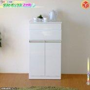 2分別 ダストボックス 木製 引出し収納2杯 ゴミ箱付き キッチン収納 ごみ箱 分別ごみ箱 エナメル鏡面塗装