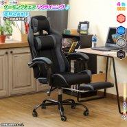 ゲーミングチェア eスポーツ チェア パソコンチェア レーシングチェア ゲーム 椅子 PCチェア フットレスト搭載 フルフラット対応