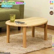 ビーンズテーブル 幅80cm ビーンズ型 ローテーブル 折り畳み脚 テーブル ローテーブル 座卓 食卓 角丸 豆型 高さ33cm 完成品