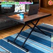 昇降 センターテーブル 幅 約92.5cm 昇降テーブル ローテーブル 昇降式 シンプル 昇降 テーブル 作業台 簡易テーブル 高さ 無段階調整可能