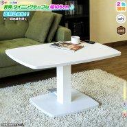 昇降 ダイニングテーブル 幅105cm センターテーブル 昇降テーブル 昇降式 シンプル 昇降 テーブル 食卓 作業台 デスク 高さ 無段階調整可能