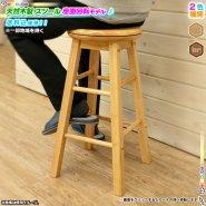 天然木製 スツール 座面回転式 シンプル バースツール 回転スツール 椅子 木製 スツール カウンタースツール いす 高め 高さ 約62.5cm