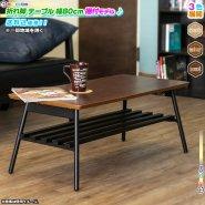 折れ脚テーブル 幅80cm 棚付 センターテーブル シンプル スチール脚 棚付き ラック付き テーブル 座卓 完成品