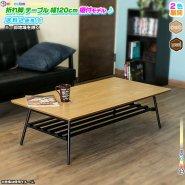折れ脚テーブル 幅120cm 棚付 センターテーブル シンプル スチール脚 棚付き ラック付き テーブル 座卓 完成品