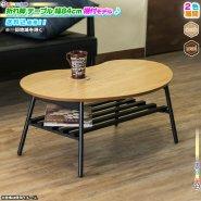 折れ脚テーブル 幅84cm 棚付 ビーンズ型 センターテーブル スチール脚 棚付き ラック付き テーブル 座卓 ローテーブル 完成品