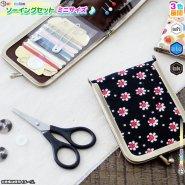 ミニソーイングセット ソーイングセット 携帯 裁縫箱 ソーイングボックス 裁縫セット コンパクトデザイン