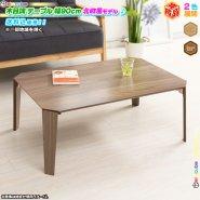 木目調 テーブル 幅90cm 折りたたみ脚 北欧風 テーブル 座卓 完成品 シンプル センターテーブル ローテーブル 耐荷重20kg