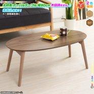 北欧風 オーバルテーブル 幅90cm 折りたたみ脚 木目調 テーブル 座卓 完成品 シンプル センターテーブル ローテーブル 耐荷重20kg