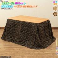こたつ ダイニングテーブル 幅110cm こたつ掛け布団セット こたつ テーブル ダイニング 食卓 コタツ 炬燵 4人用