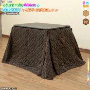 こたつ ダイニングテーブル 幅80cm こたつ掛け布団セット こたつ テーブル ダイニング 食卓 コタツ 炬燵 2人用
