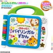 お勉強 ずかん 幼児向け えいご にほんご 楽しく 遊ぶ 学ぶ 幼児教育 指でタッチ 英語 日本語 おべんきょう 知育玩具 1.5才以上対象