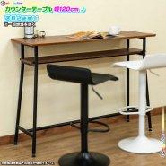カウンターテーブル 幅120cm シンプル おしゃれ バーテーブル カフェテーブル スチールフレーム 天板木目柄 棚付き