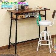 カウンターテーブル 幅90cm シンプル おしゃれ バーテーブル カフェテーブル スチールフレーム 天板木目柄 棚付き