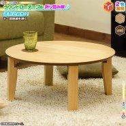 ラウンドテーブル 直径65cm ちゃぶ台 丸テーブル 幅65cm 座卓 円形 折り畳み脚 シンプル ローテーブル 折りたたみテーブル 完成品