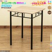 アウトレット品 ダイニングテーブル 幅60cm 正方形天板 シンプル 作業台 シンプルデザイン テーブル 食卓 1人用 2人用 高さ74cm