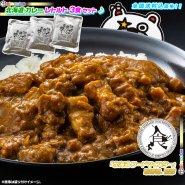 北海道 ポークカレー 3食セット 美味しい 濃い 濃厚 curry 北海道カリー 北海道のカレー ルー お肉 おいしい レトルトカレー ★ レトルトパック