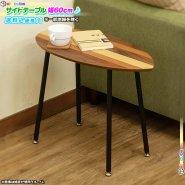 サイドテーブル 幅60cm ソファサイドテーブル ベッドサイドテーブル 木の葉型 テーブル ミニテーブル アジャスター搭載 高さ45cm