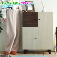 キャビネット 幅60cm 木製扉 シンプルデザイン 収納ラック 扉付き 木製 リビング収納 収納棚 可動棚 食器棚 電話台 FAX台 高さ85cm