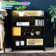 オープンラック 3段 幅65cm シンプルデザイン 棚 シェルフ オープンシェルフ 木製 ラック 本棚 電話台 FAX台 高さ80cm