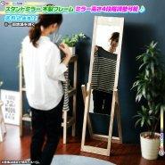 木製 スタンドミラー 鏡幅26.5cm 全体幅39.5cm 姿見 古材風 シンプルミラー 玄関ミラー フレーム木製 おしゃれ 木製ミラー ミラー高さ4段階調整可